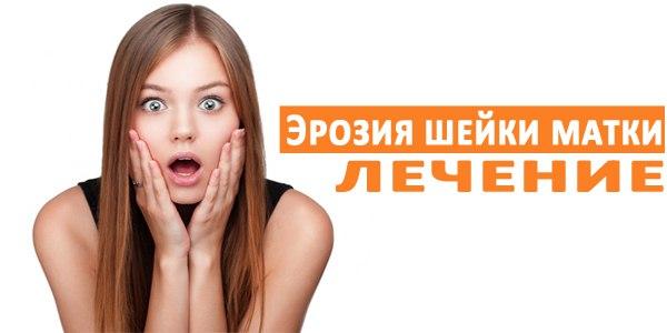 eroziya-posle-prizhiganiya-seks-mozhno