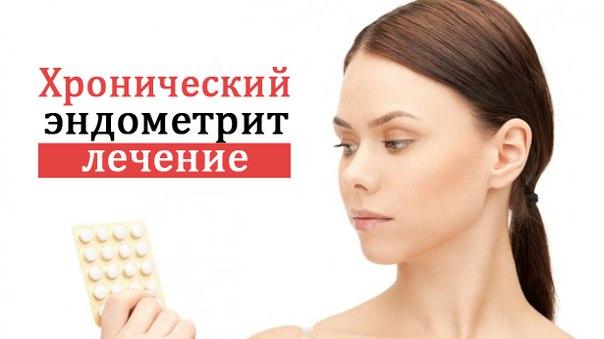 хронического эндометрита