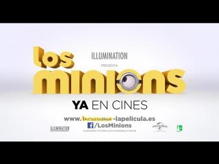 Миньоны 2015 - трейлер