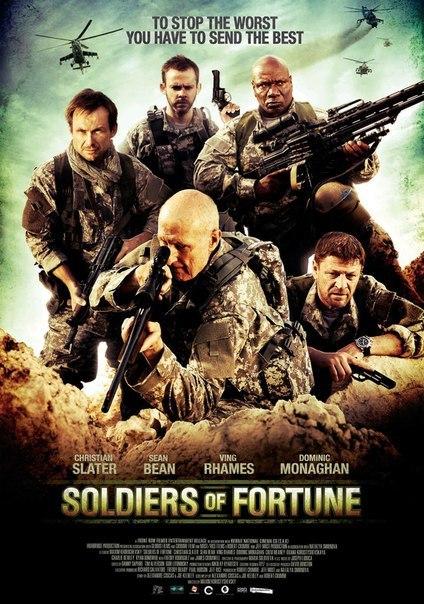 Солдаты удачи (2011)