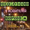 Подслушано у Водителей | Воронеж