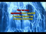 Ольга Зарубина - На Теплоходе Музыка Играет караоке
