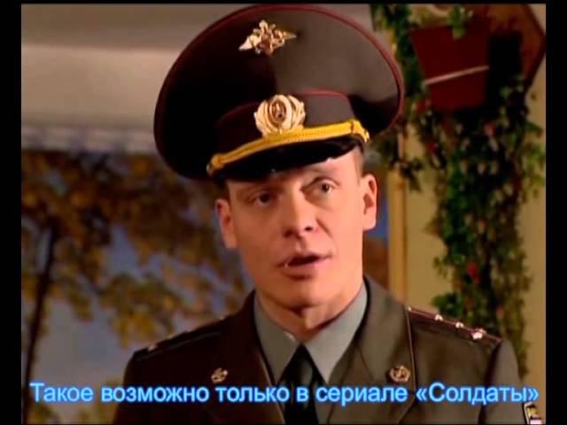 Солдаты. Шлепко и Мудашев / Шматко и Кудашев (10-летие сериала)