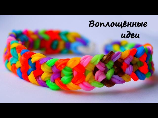 Браслет SNAKE из резинок на РОГАТКЕSNAKE braceletПростой и широкий начинающимloom bands