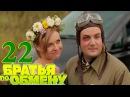 Братья по обмену - 22 серия 12 серия 2 сезон русская комедия