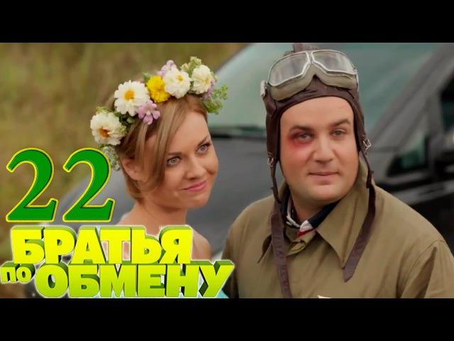 Братья по обмену - 22 серия (12 серия 2 сезон) русская комедия