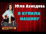 Юля Ахмедова - Я Купила Машину (Stand UP)