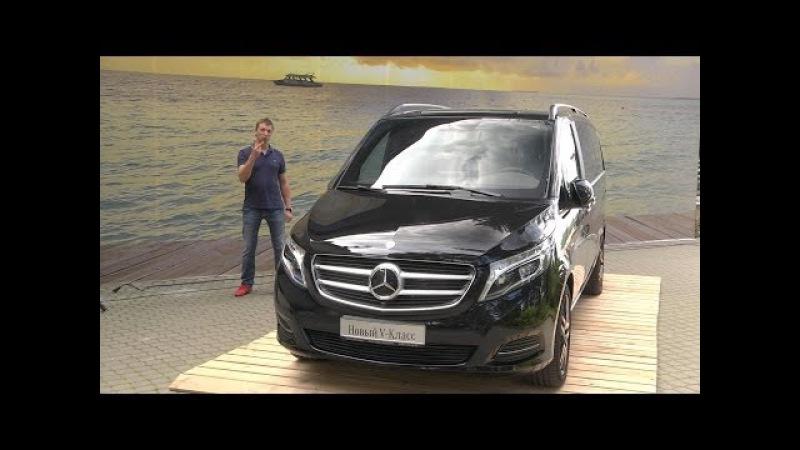 Mercedes-Benz V-class Тест-Драйв Обзор Игорь Бурцев / M-Benz V-Class Review