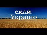 СКАЙ - Украно Rock Version (Official Music Video) Ukraine 2015