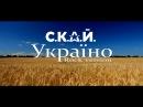 СКАЙ - Україно Rock Version Official Music Video Ukraine 2015