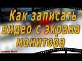 #1 Camtasia Studio: Как записать видео с экрана монитора