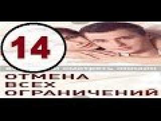 Отмена всех ограничений 14 серия 2014 Сериал фильм кино мелодрама онлайн