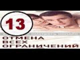 Отмена всех ограничений 13 серия 2014 Сериал фильм кино мелодрама онлайн