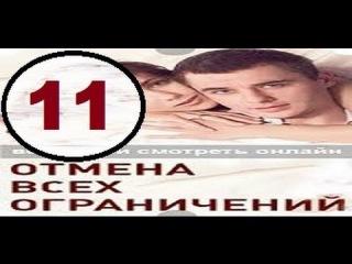 Отмена всех ограничений 11 серия 2014 Сериал фильм кино мелодрама онлайн
