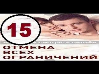 Отмена всех ограничений 15 серия 2014 Сериал фильм кино мелодрама онлайн