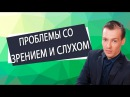 Почему падает зрение, слух, болит голова и шум в ушах Николай Пейчев, Академия Целителей