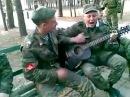Армейские песни под гитару - Героин и нефть