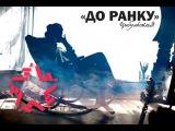 ЦибульскаЯ - До ранку (Lyric video)