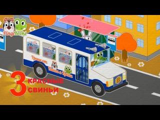 48 | В автобусе ехали | Уроки от Пинги и Кроки | УЧИМ ЦИФРЫ | УЧИМ БУКВЫ