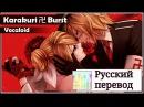 [Vocaloid RUS cover] x Len - Karakuri 卍 Burst [Harmony Team]