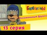 Барбоскины - 13 Серия. Незаменимый Дружок (мультфильм)