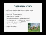 Итоги вебинара Евгения Зверлина на тему «Не откладывайте на «потом»...»