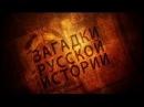 Загадки русской истории 5/8 XVI век Трагедия династии