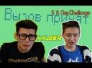 8 Вызов принят: HalBer | 5 A Day Challenge / Разбитый нос