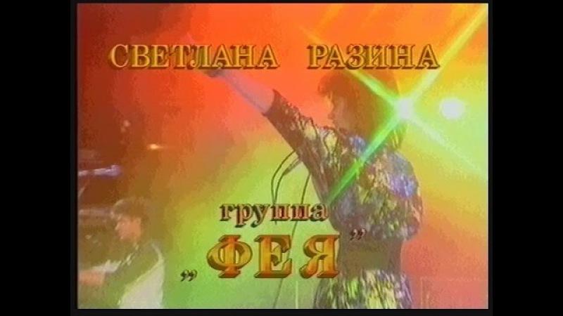Светлана Разина и гр.Фея - Вечер_клип 1988г