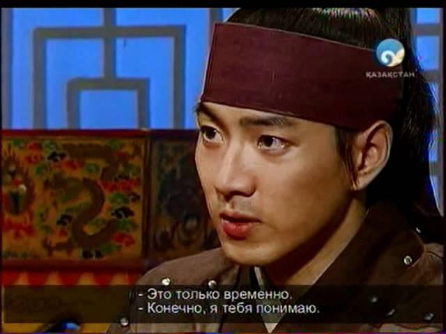 Ханзада Жумонг 16-1
