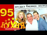 Кухня - Кухня - 95 серия (5 сезон 15 серия) [HD]