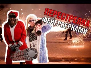 Перестрелка Фейерверками | Firefight with the fireworks
