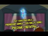 [RUS Sub / ♫] CHS Rally - MLP: Equestria Girls 3 - Friendship Games [SONG / 60FPS]