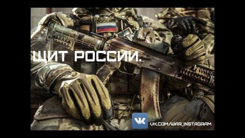 Щит России | Shield of the Russia.