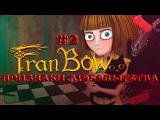 Fran Bow #2 Признаки любопытства