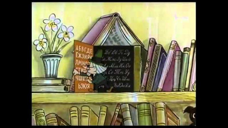 Наш друг Пишичитай Вып 1 3 Союзмультфильм, 1978 1980