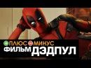 Плюсы и Минусы ФИЛЬМА «ДЭДПУЛ»