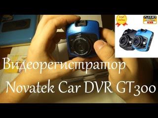 Видеорегистратор Novatek Car DVR GT300. Посылка из Китая. Aliexpress
