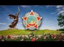 Russian Soviet Patriotic Song День Победы