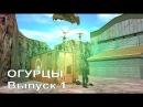Тактики боя от огурцов Выпуск 1