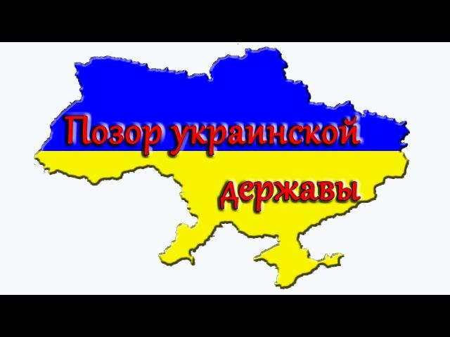 Позор украинской державы или Хто не скаче той москаль