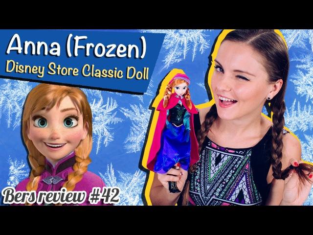 Frozen Anna Disney Store Classic Doll (Кукла Анна