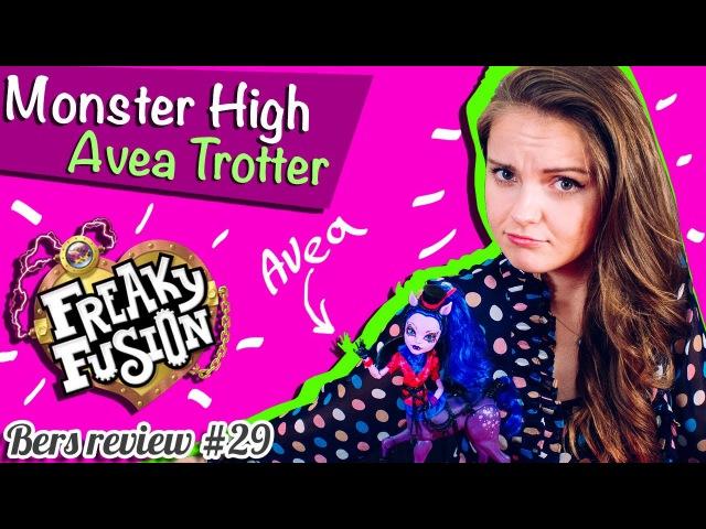 Avea Trotter Freaky Fusion (Авиа Троттер Монстрические Мутации) Monster High ОбзорРаспаковка BJR43