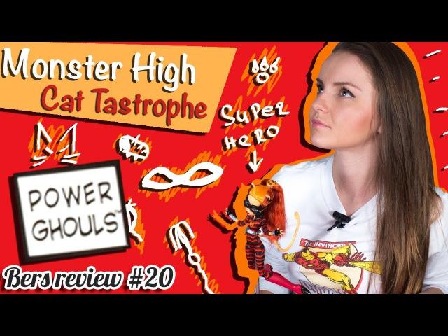 Cat Tastrophe Toralei Stripe Power Ghouls Торалей Страйп Катастрофа Monster High Обзор Y7301