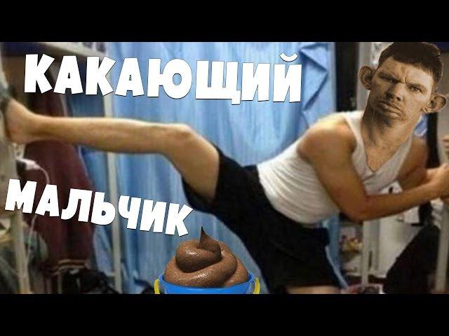 ГЛАД ВАЛАКАС КАКАЮЩИЙ МАЛЬЧИК ВАЛЕРА