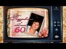 Слайд-шоу поздравление маме на юбилей 60 лет