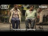 Кіану (Keanu) 2016. Український трейлер [1080p]
