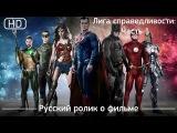 Лига справедливости: Часть 1 (2017). Русский ролик о фильме