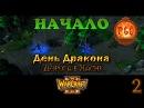 2 НАЧАЛО [Дорога в Хасик] - Warcraft 3 TFT День Дракона прохождение