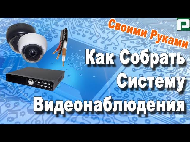 Как собрать систему видеонаблюдения своими руками